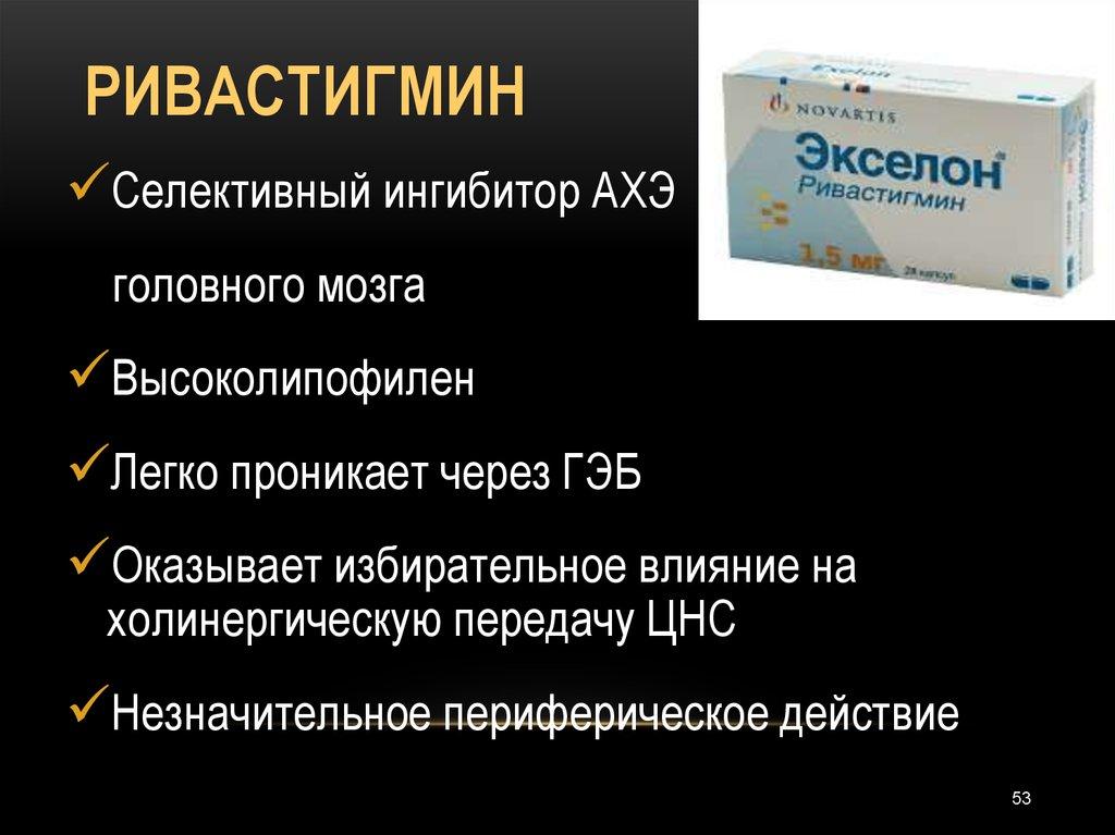 Лекарства для лечения болезни Альцгеймера